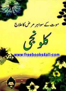 kalonji benefits in urdu pdf
