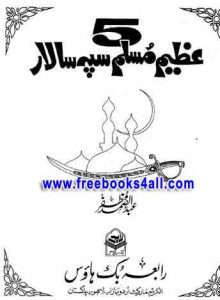 5Azeem-Muslim-Sipasalar
