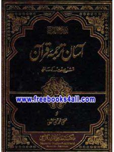 Aasaan-Tarjuma-Quran