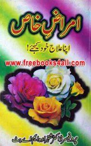 Amraaz-e-Khaas