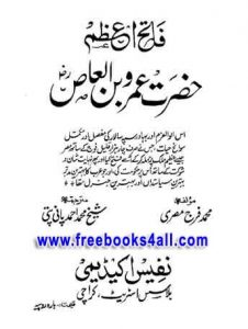 Faateh-e-azam-Hazrat-Amro