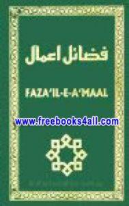 Fazail-e-Amaal-English
