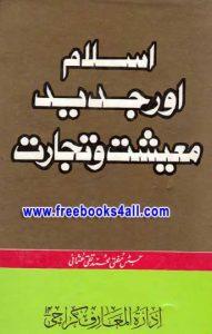 Islam-aor-jadeed-maeeshat