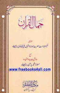 Jamal-ul-Quran