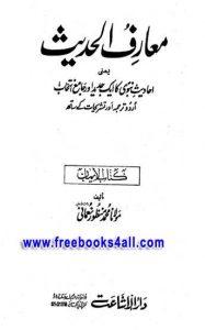 Maarif-ul-Hadees