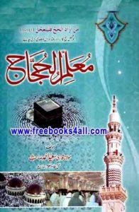 Muallim-ul-Hujjaj