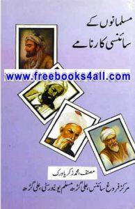 Musalmano-ke-sciency-karnaa