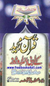 Quran-Majeed-ke-adabi-israr