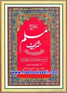 Sahe-Muslim
