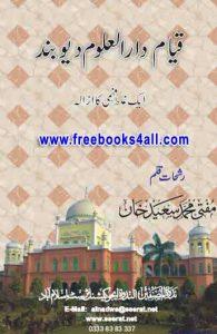 Qayam-Darul-Uloom-Deoband