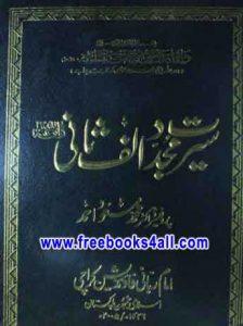 Seerat-Mojaddad-Alif-Saani