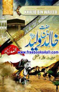 Shamsheer-e-Beniyam