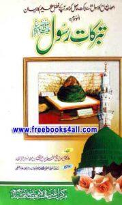 Tabarrukat-e-Rasool