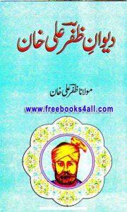 Deewan-e-Zafar-Ali-Khan