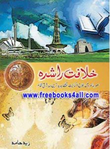Khilafat-e-Raashda
