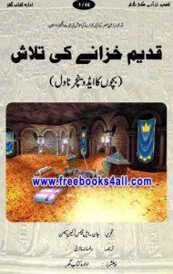 Qadeem-khazane-ki-talash
