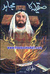 Saqlia-ka-Mujahid