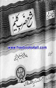 Sharah-Zarb-e-Kaleem