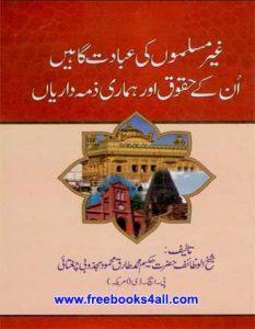 Ghair-Muslimo-ki-ebadatgaha
