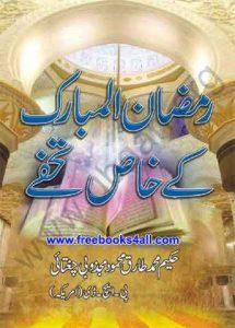 Ramzanul-Mubarak-ke-khaas