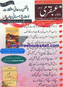 Ubqari Monthly Magazine June 2011 By Hakeem Muhammad Tariq