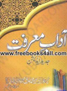 Adaab-e-Maarifat