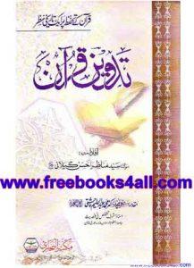 Tadween-e-Quran