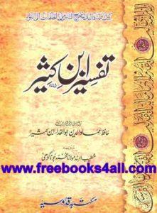 Tafseer-Ibn-Kaseer