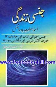 Jinsi-zindagi-Islam-jadeeds