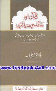 Quran-aor-Sciency-Daryaftai