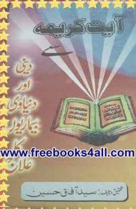 Ayat-e-Kareema