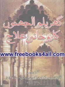 Gharelo-uljhano-ka-rohani-e