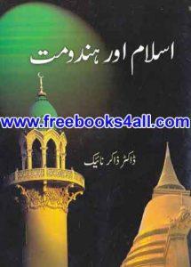 Islam-aor-Hindumat