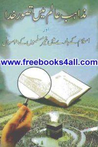 Mazahib-e-alam-Tasawwor