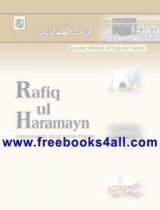 Rafiq-ul-Haramayn