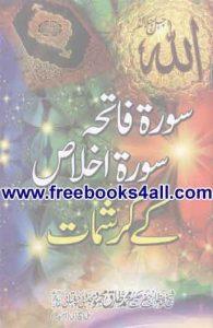 Surah-Fateha-Ikhlas