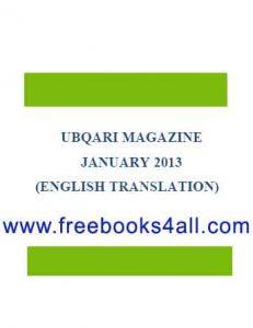 Ubqari-Jan-2013-Eng