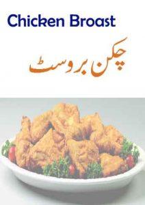 chicken-broast