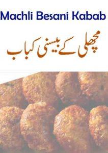 machli-besani-kabab