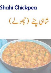 shahi-chickpea