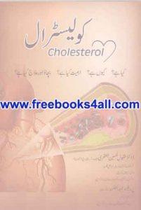 cholestrol-urdu
