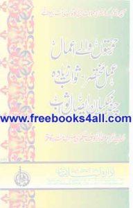 amal-mukhtasar-sawab-ziada