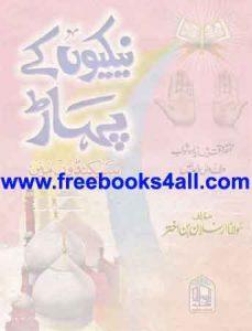 Nekion ke pahaar by Molana Arsalan Bin Akhtar – Free PDF