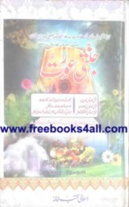 Jannati Aurat by Molana Mufti Muhammad Irshad Alqasmi – Free PDF