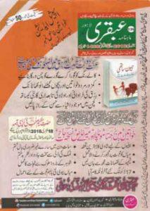 Ubqari Monthly Magazine January 2018 by Hakeem Mohammad