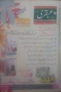 Ubqari Monthly Magazine March 2019 by Hakeem Mohammad Tariq