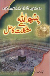 Bismillah se Mushkilat ka Hal by Iqbal Ahmad Madni